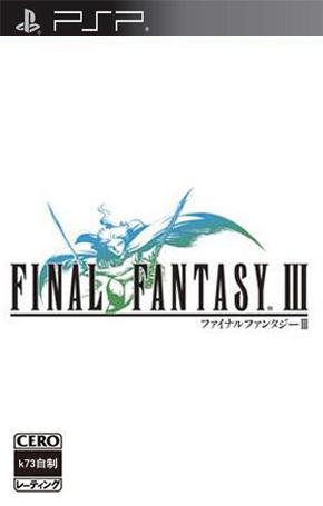 最终幻想3HACK修改版下载