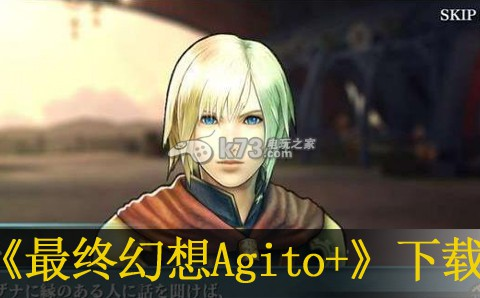 最终幻想Agito+ 日版下载 截图