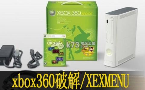 xbox360自制XEXMENU汉化版下载 XEXMENU 截图