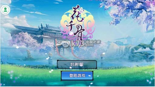 花千骨手游 v3.7.0 下载 截图