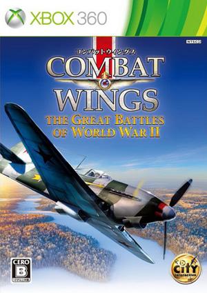 [Xbox360]xbox360 战争之翼第二次世界大战日版下载
