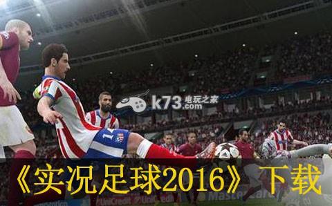 实况足球2016 欧版预约 截图