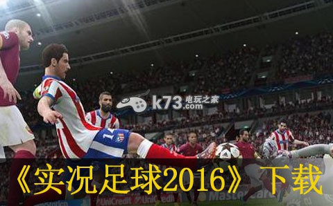 实况足球2016 美版下载【带繁体中文】 截图
