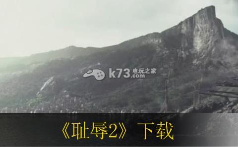 耻辱2 中文破解版下载 截图