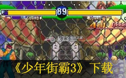 少年街霸3 中文版下载 截图