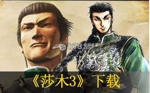 莎木3 中文版下载 截图