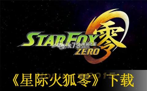 星际火狐零 日版下载 截图