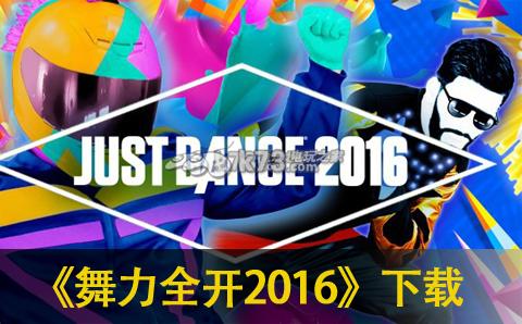 舞力全开2016 美版下载 截图
