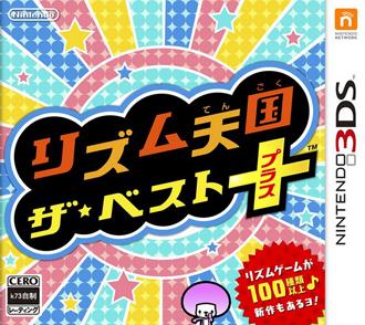 [3DS]节奏天国999金钱999玉修改器