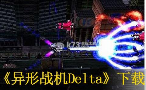 异形战机Delta 破解修改版下载 截图