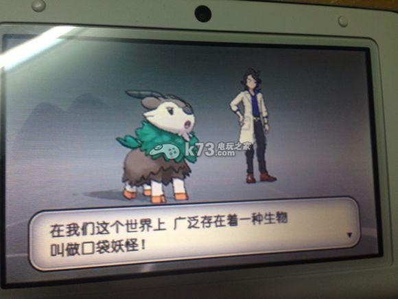 口袋妖怪xy 中文版下载 截图