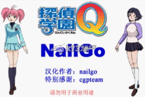 侦探学园Q挑战究极诡计 中文版下载 截图