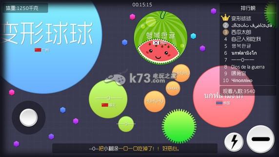 球球大作战 电脑版下载 截图