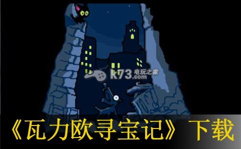 瓦力欧寻宝记 中文版下载 截图