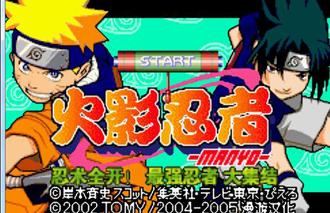 火影忍者1最強忍者大集結漢化版下載