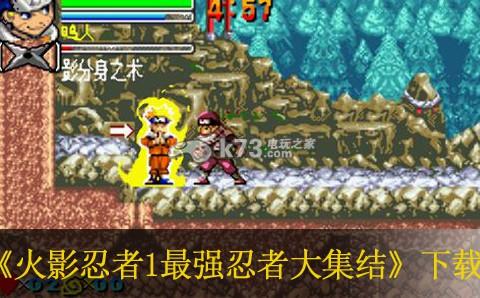火影忍者1最强忍者大集结 汉化版下载 截图