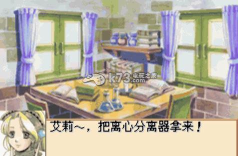 煉金術師艾利瑪麗微風中的訊息 中文版下載 截圖