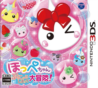 [3DS]3ds 脸蛋酱软软揉捏着的大冒险日版下载