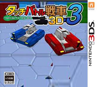 触摸战斗战车3D-3 日版下载