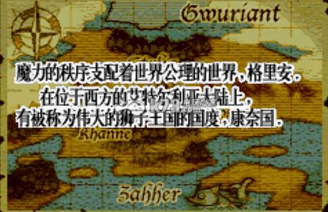 艾列米克斯物语 中文版下载 截图
