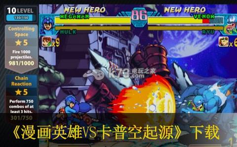 漫画英雄VS卡普空起源 欧版下载 截图