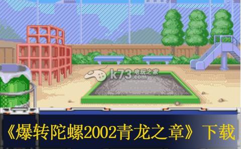爆转陀螺2002青龙之章 中文版下载 截图