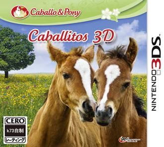 我的小马驹3D 欧版下载