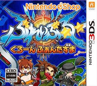 [3DS]3ds Q版苍翼默示录美版下载
