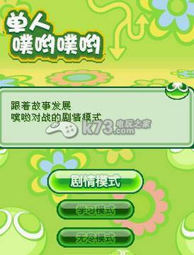 噗哟噗哟7 中文版下载 截图