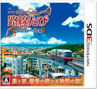 日本铁路旅行冲绳铁路篇 日版下载
