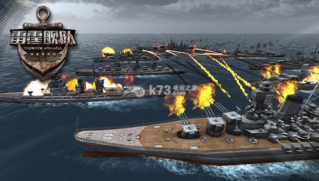 雷霆舰队 v3.9.4 下载 截图