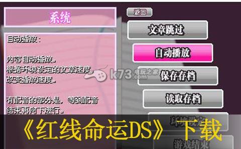 红线命运DS 中文版下载 截图