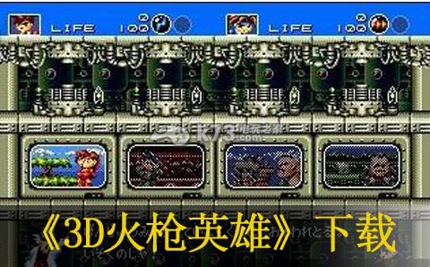 3D火枪英雄 日版下载 截图
