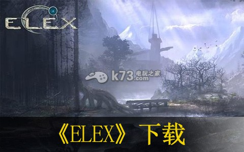 ELEX 美版预约 截图