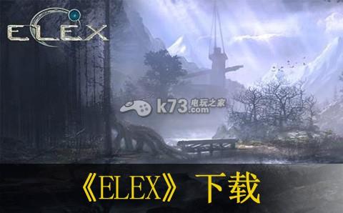 ELEX 欧版预约 截图