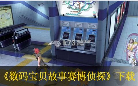 数码宝贝故事赛博侦探 美版下载 截图