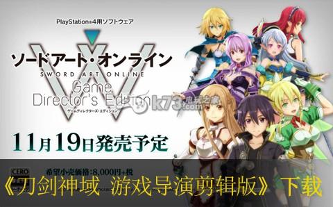 刀剑神域 游戏导演剪辑版 日版下载