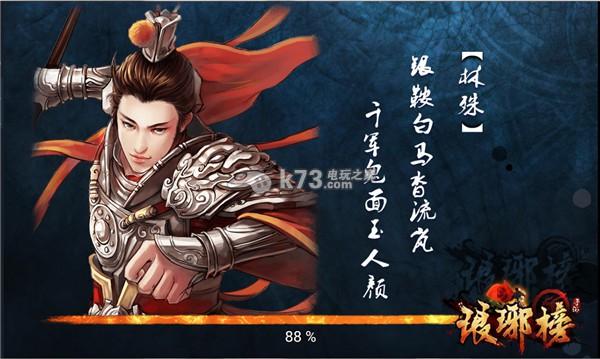 琅琊榜手游 v1.4.版下载 截图