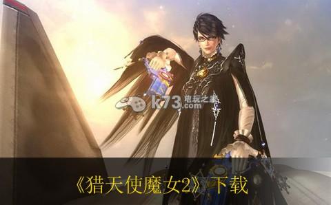 猎天使魔女2 欧版下载