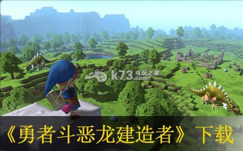 勇者斗恶龙建造者 日版下载 截图