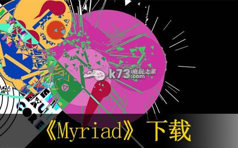 Myriad 欧版预约 截图