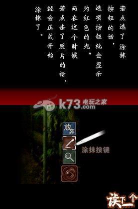 千万不能看 中文版下载 截图