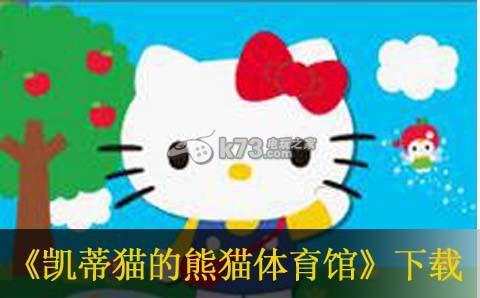 凯蒂猫的熊猫体育馆 中文版下载 截图
