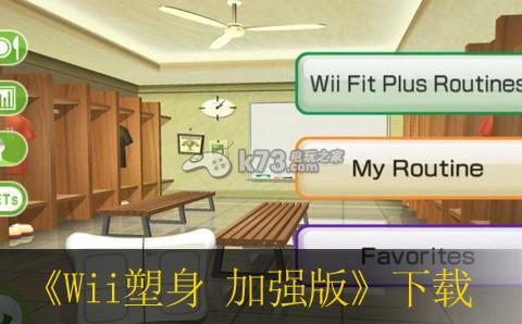Wii塑身 加强版 中文版下载 截图