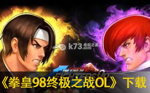 拳皇98终极之战OL v6.2 苹果版下载 截图