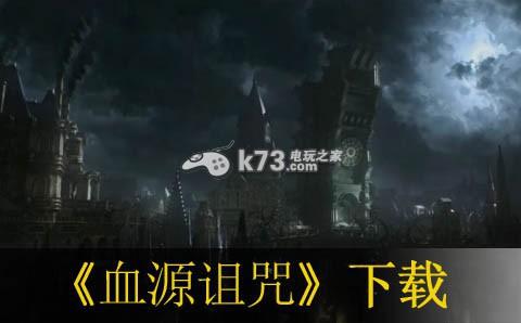 血源诅咒 欧版预约 截图