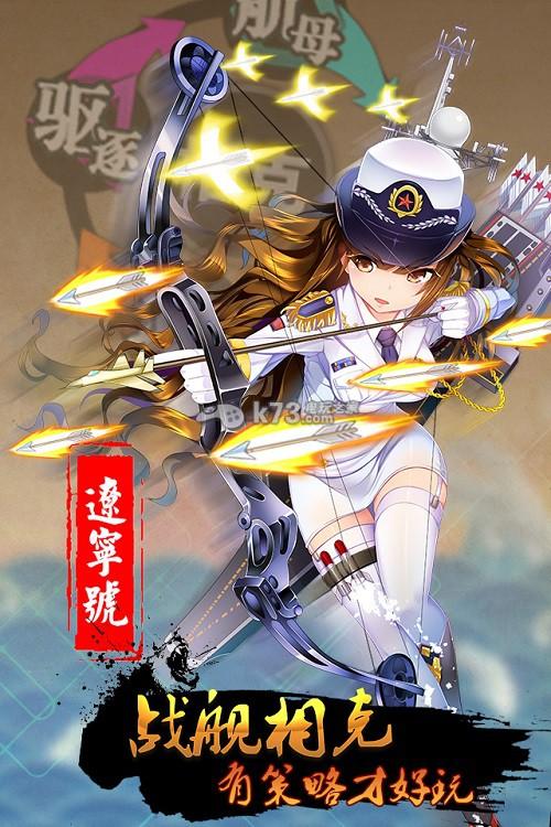 少女舰队 v2.9.7 安卓正版下载 截图