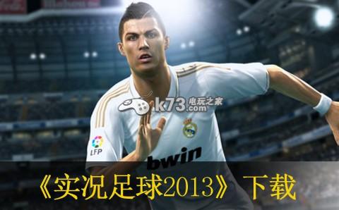 实况足球2013 欧版下载 截图