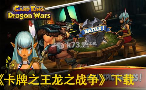 卡牌之王龍之戰爭 下載 截圖