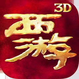 西游降魔篇3D